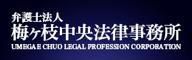梅ヶ枝中央法律事務所