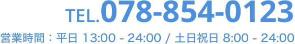 Tel. 078-878-1881|営業時間:平日 13:00 - 24:30 / 土日祝日 8:30 - 24:30