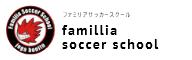 ファミリアサッカースクール