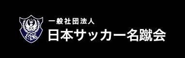 日本サッカー名蹴会
